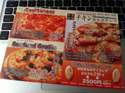 KaniGerman Pizza